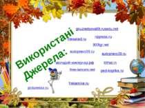 Використані Джерела: молодой-коммунар.рф filesaked.ru 900igr.net free-lancers...