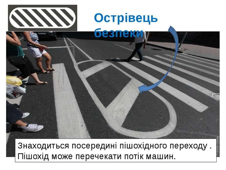 Острівець безпеки Знаходиться посередині пішохідного переходу . Пішохід може ...