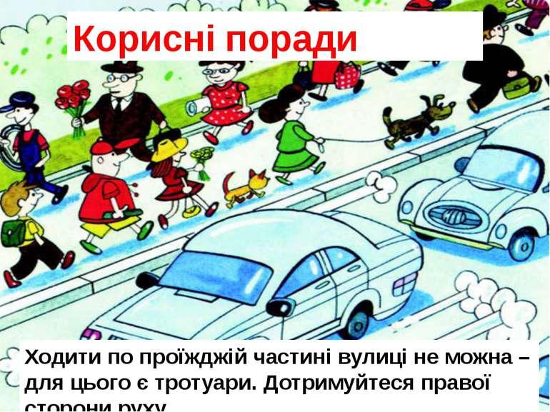 Корисні поради Ходити по проїжджій частині вулиці не можна – для цього є трот...