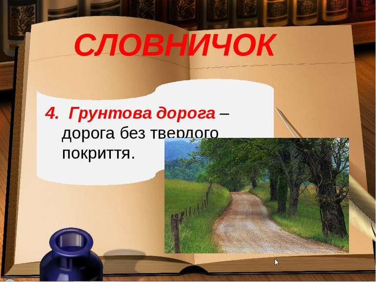 СЛОВНИЧОК 4. Грунтова дорога – дорога без твердого покриття.