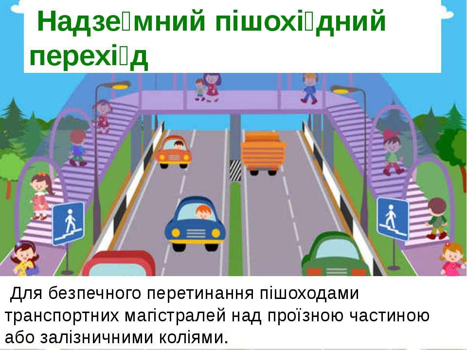 Надзе мний пішохі дний перехі д Для безпечного перетинання пішоходами транс...