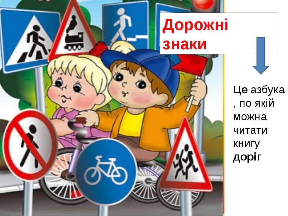 Дорожні знаки Цеазбука, по якій можна читати книгу доріг