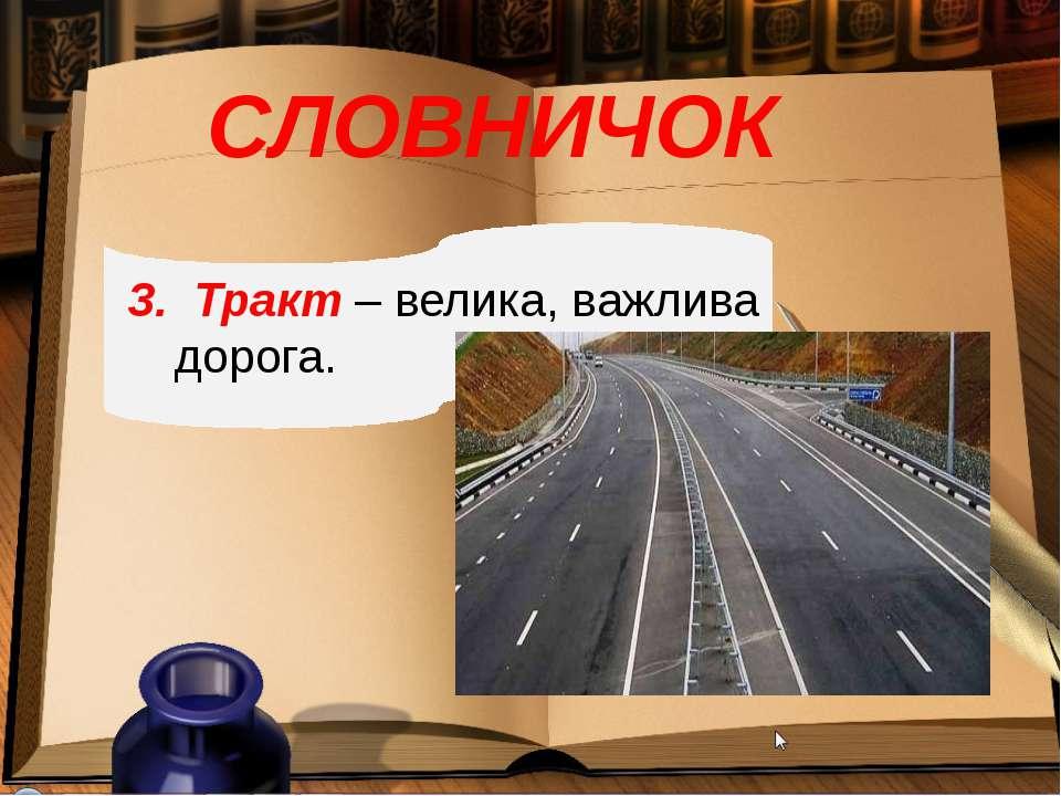 СЛОВНИЧОК 3. Тракт – велика, важлива дорога.