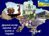 Другий колір щастя - це жити в Україні