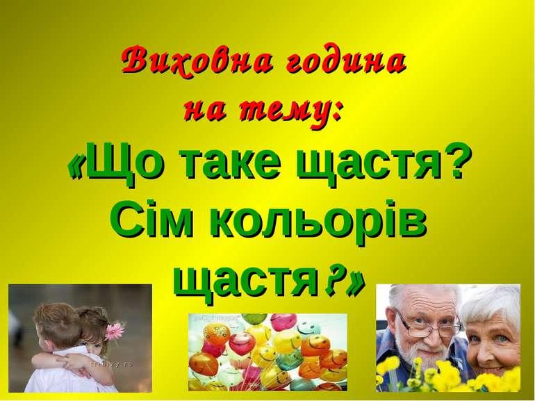 Виховна година на тему: «Що таке щастя? Сім кольорів щастя?»