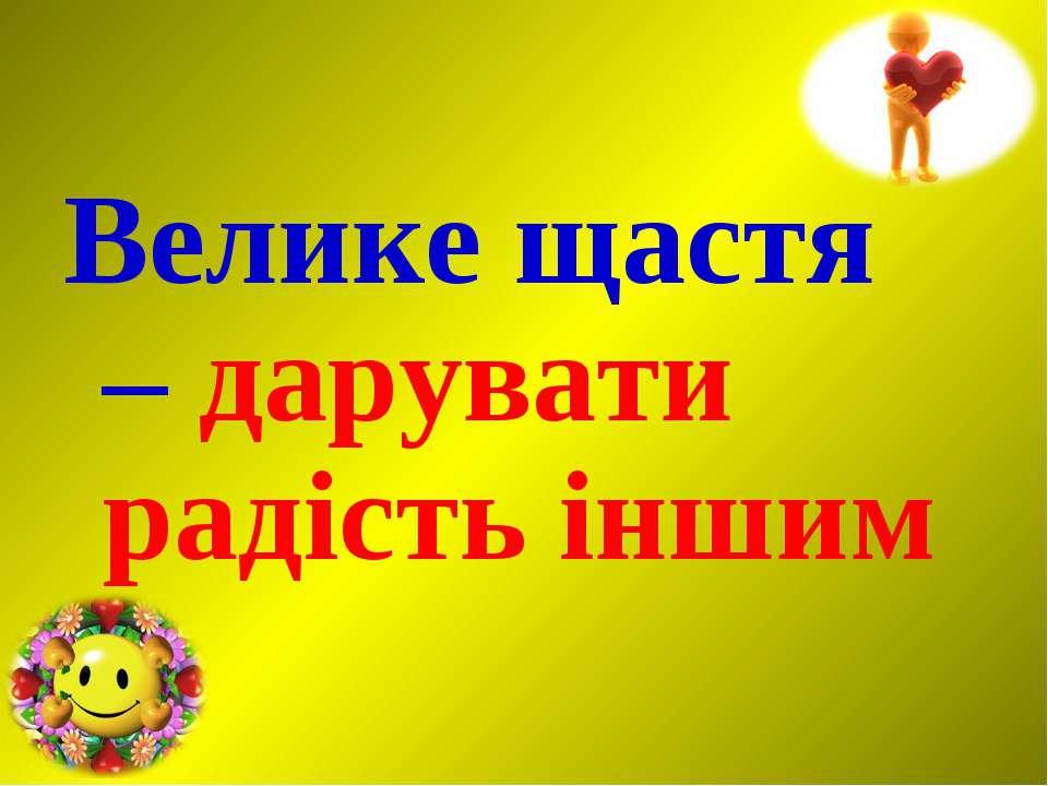 Велике щастя – дарувати радість іншим