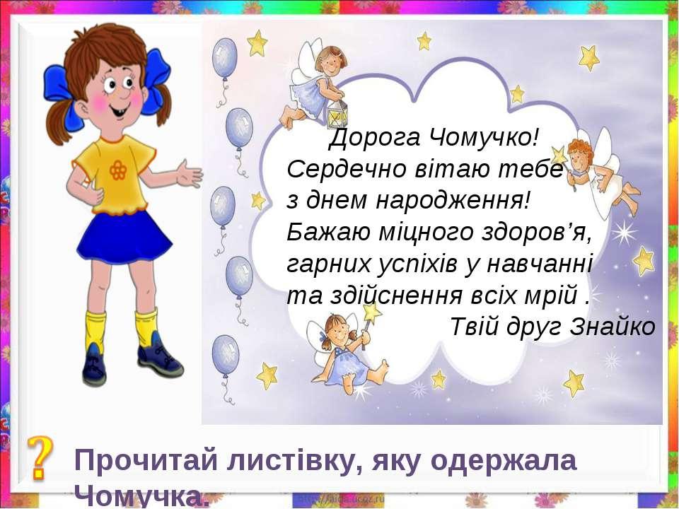 Дорога Чомучко! Сердечно вітаю тебе з днем народження! Бажаю міцного здоров'я...