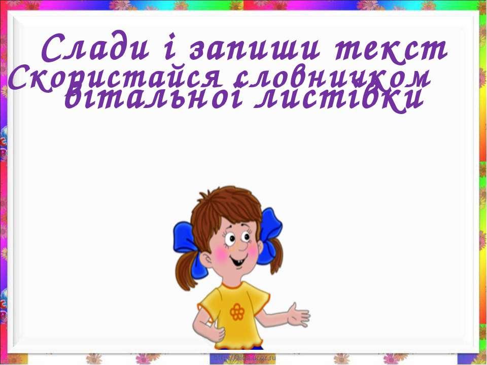 Слади і запиши текст вітальної листівки Скористайся словничком