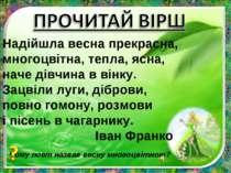 Куракса Оксана Миколаївна Надійшла весна прекрасна, многоцвітна, тепла, ясна,...