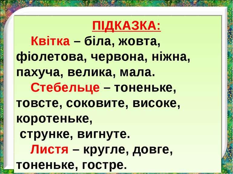 Куракса Оксана Миколаївна ПІДКАЗКА: Квітка – біла, жовта, фіолетова, червона,...