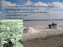 У 15 столітті Крим був одним із світових центрів видобутку солі. Вся Україна ...