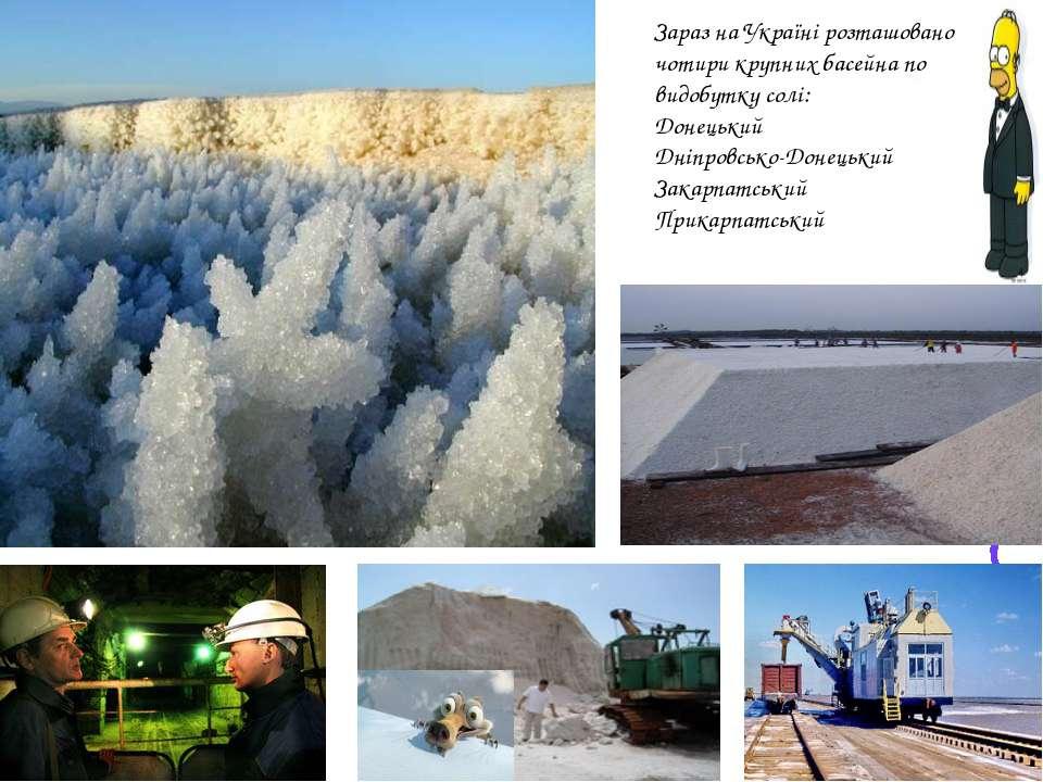 Зараз на Україні розташовано чотири крупних басейна по видобутку солі: Донець...