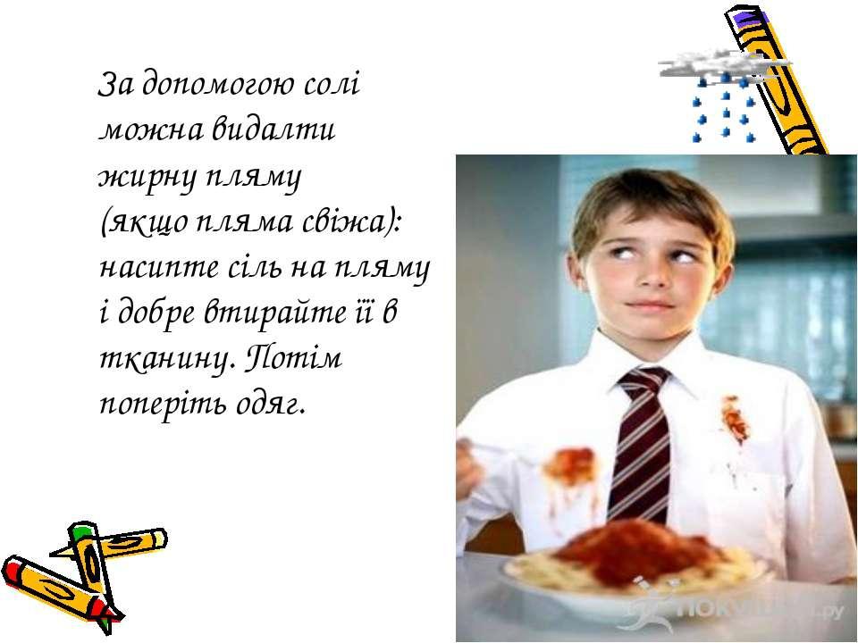 За допомогою солі можна видалти жирну пляму (якщо пляма свіжа): насипте сіль ...