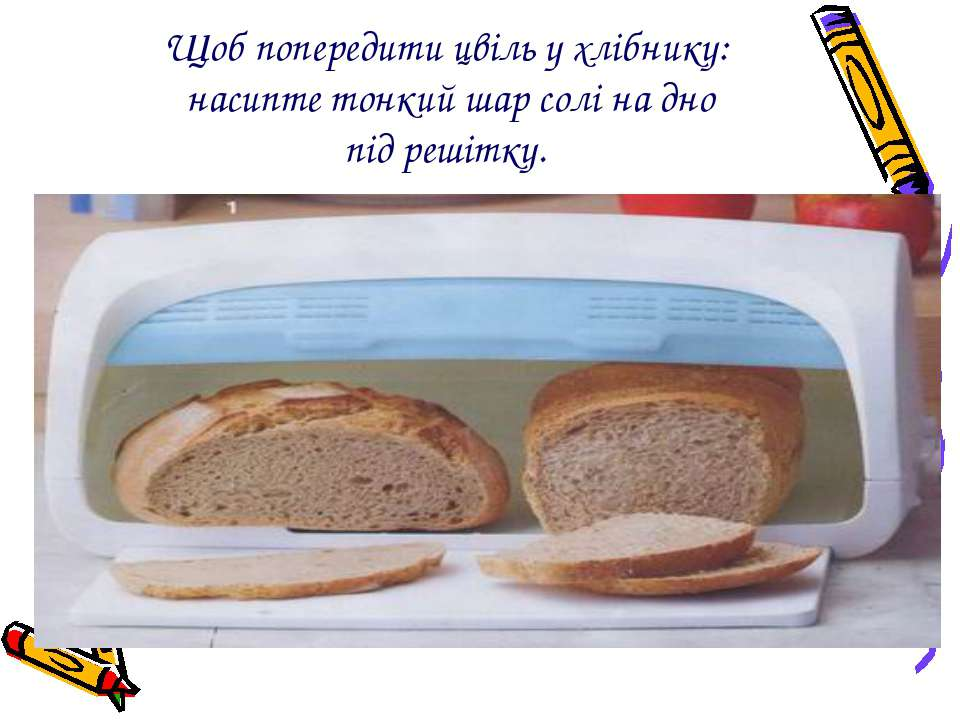 Щоб попередити цвіль у хлібнику: насипте тонкий шар солі на дно під решітку.