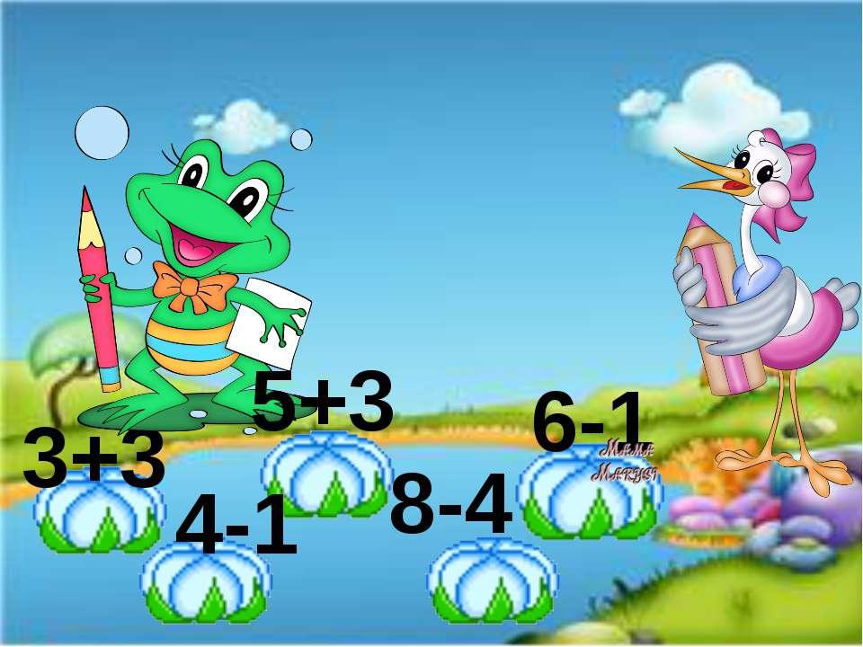 6-1 4-1 3+3 8-4 5+3