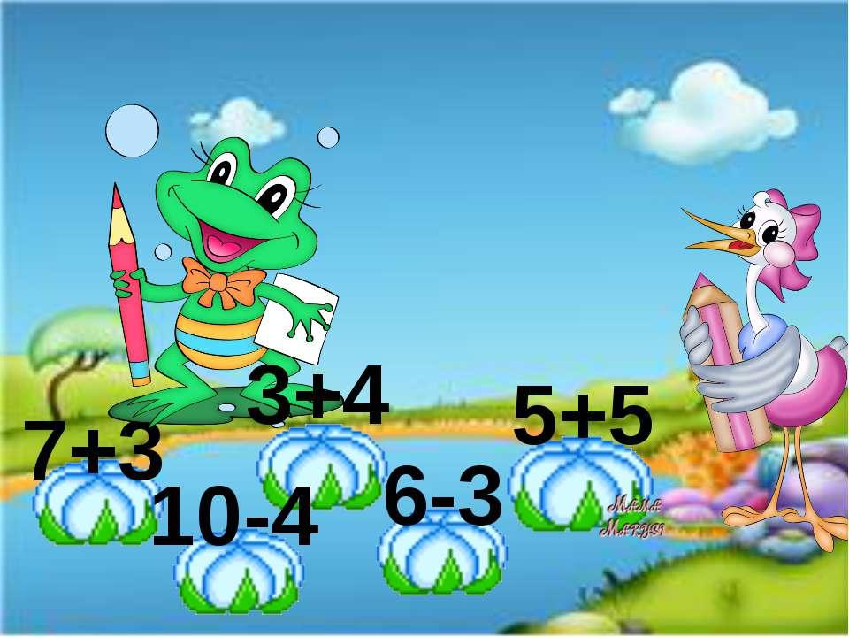 5+5 10-4 7+3 6-3 3+4