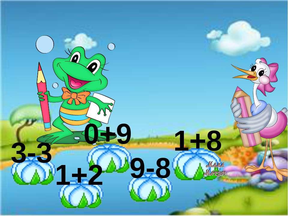 1+8 1+2 3-3 9-8 0+9