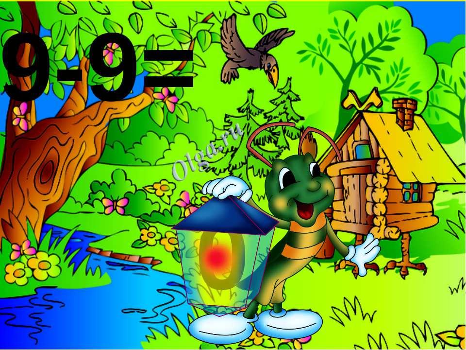 9-9= 0