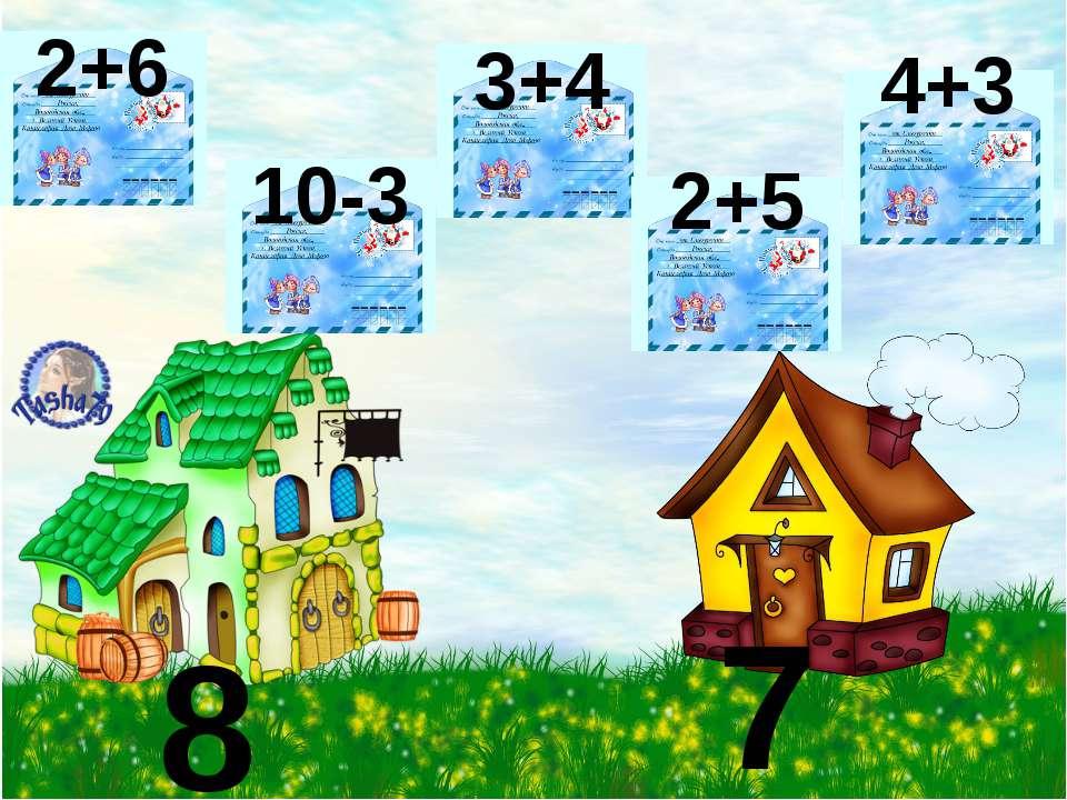 8 7 2+6 10-3 3+4 2+5 4+3