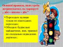 """Основні правила, яких треба дотримуватись на маршруті ,, дім – школа – дім """" ..."""