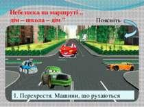 """Небезпека на маршруті ,, дім – школа – дім """" 1. Перехрестя. Машини, що рухают..."""