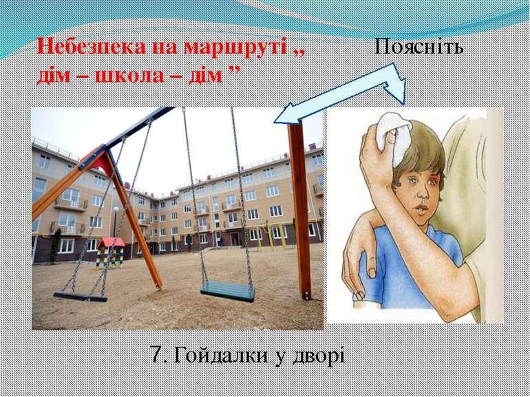 """Небезпека на маршруті ,, дім – школа – дім """" Поясніть 7. Гойдалки у дворі"""