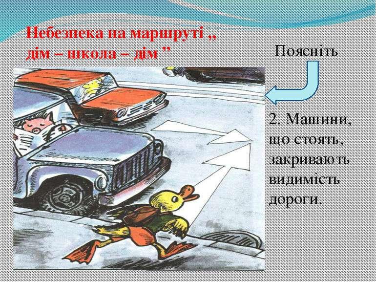 """Небезпека на маршруті ,, дім – школа – дім """" Поясніть 2. Машини, що стоять, з..."""