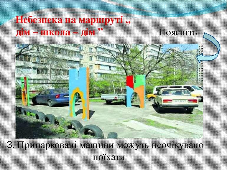 3. Припарковані машини можуть неочікувано поїхати Поясніть Небезпека на маршр...