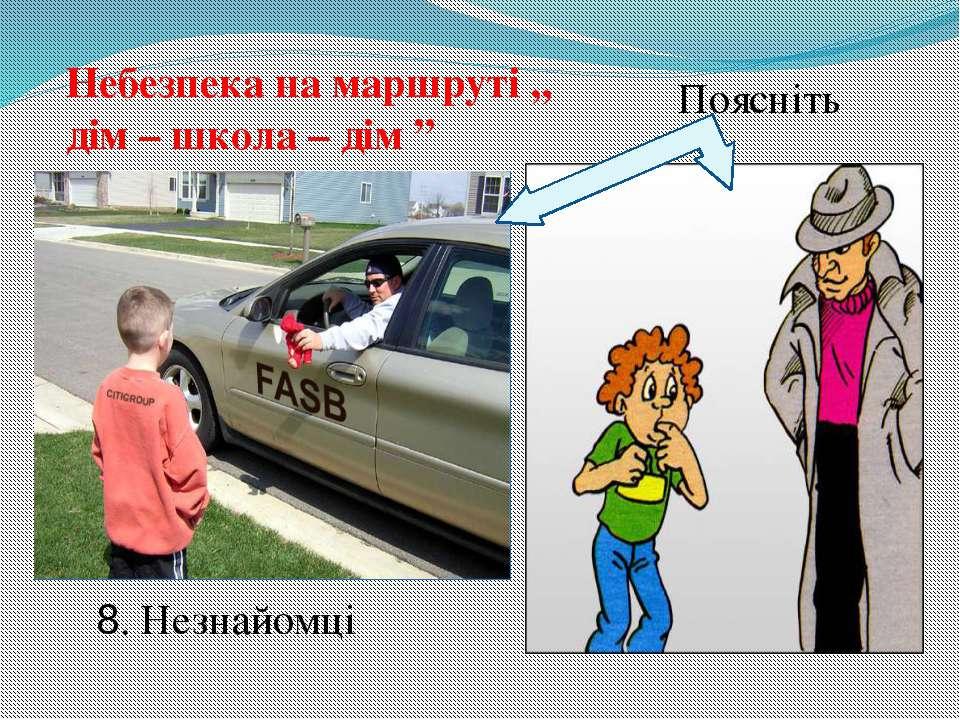 """Небезпека на маршруті ,, дім – школа – дім """" Поясніть 8. Незнайомці"""