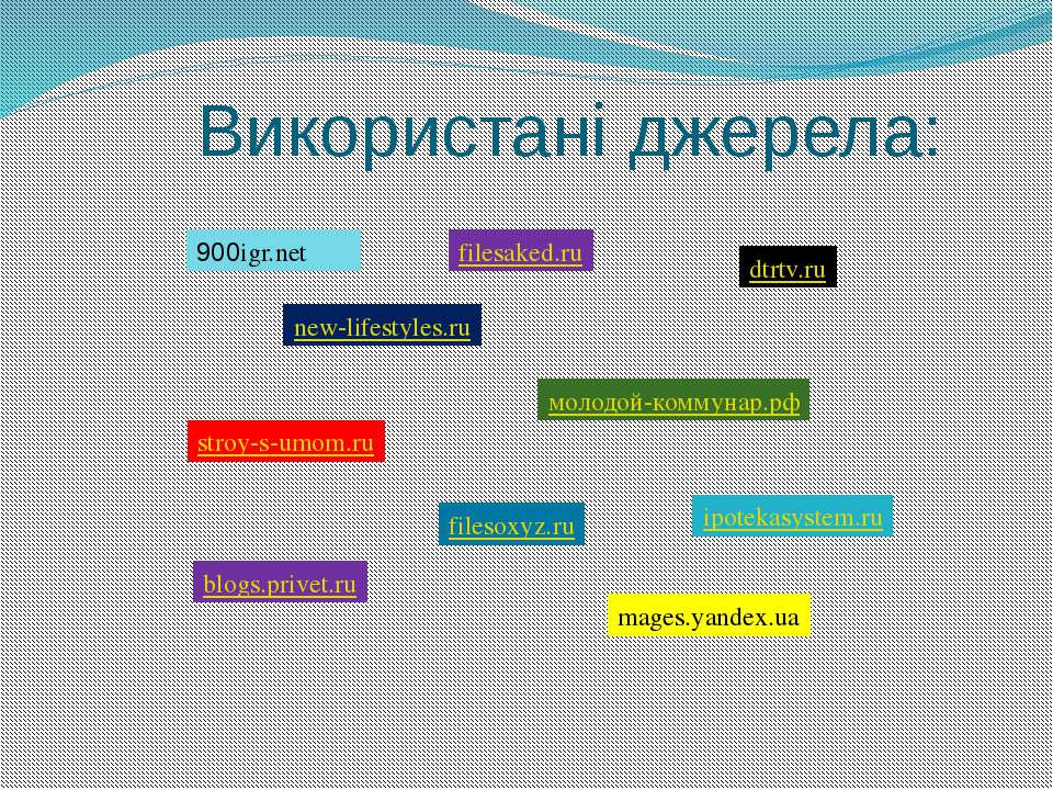 Використані джерела: 900igr.net new-lifestyles.ru filesaked.ru молодой-коммун...
