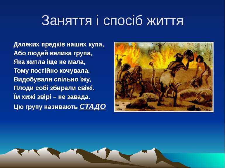 Заняття і спосіб життя Далеких предків наших купа, Або людей велика група, Як...