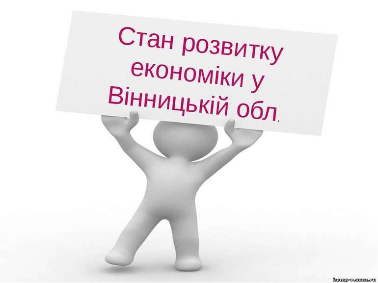 Стан розвитку економіки у Вінницькій обл.