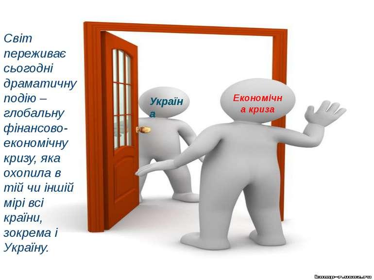 Україна Економічна криза Світ переживає сьогодні драматичну подію – глобальну...