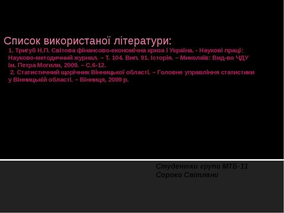 1. Тригуб Н.П. Світова фінансово-економічна криза і Україна. - Наукові праці:...