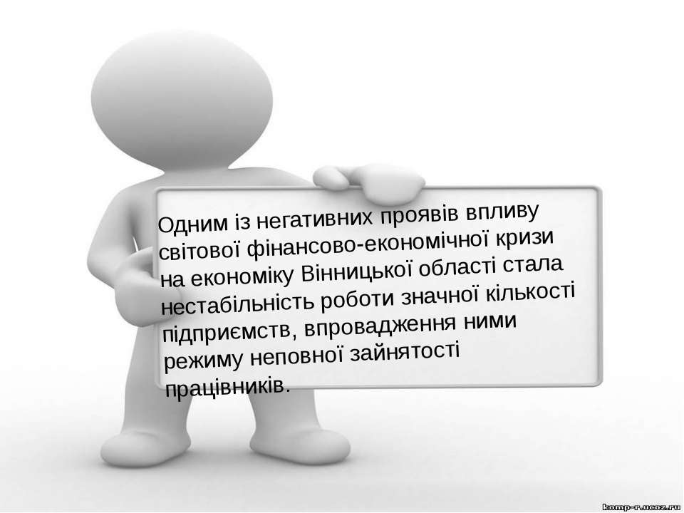 Одним із негативних проявів впливу світової фінансово-економічної кризи на ек...
