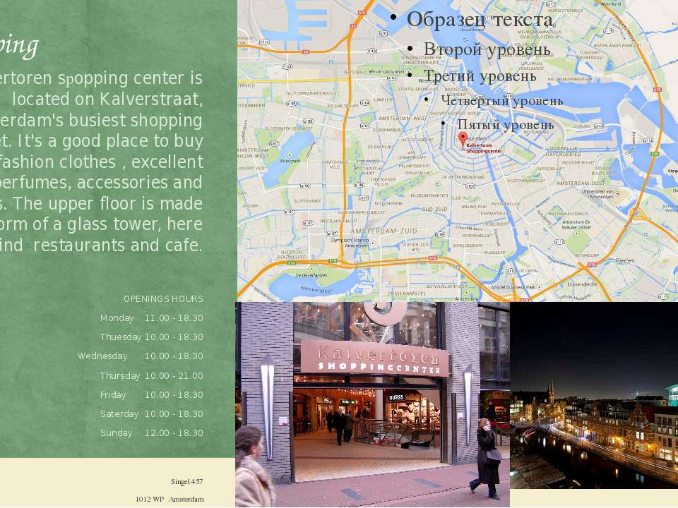 Shopping Kalvertoren sрopping center is located on Kalverstraat, Amsterdam's ...