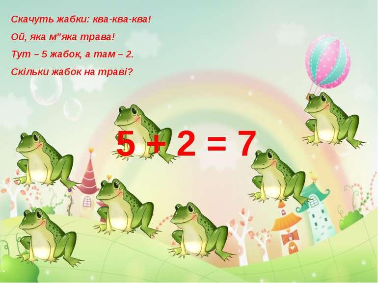 """Скачуть жабки: ква-ква-ква! Ой, яка м""""яка трава! Тут – 5 жабок, а там – 2. Ск..."""