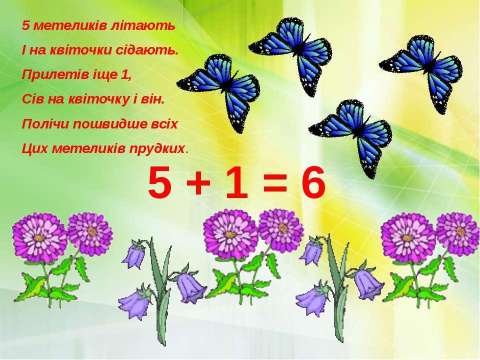 5 метеликів літають І на квіточки сідають. Прилетів іще 1, Сів на квіточку і ...