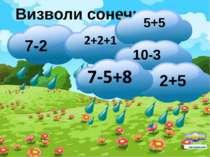 Визволи сонечко 5+5 7-2 2+5 10-3