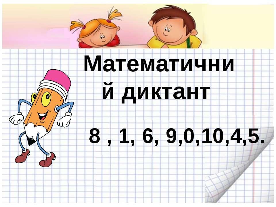 Математичний диктант 8 , 1, 6, 9,0,10,4,5.