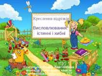 Креслення відрізків Висловлювання: істинні і хибні Соколенко Олена Анатоліївн...