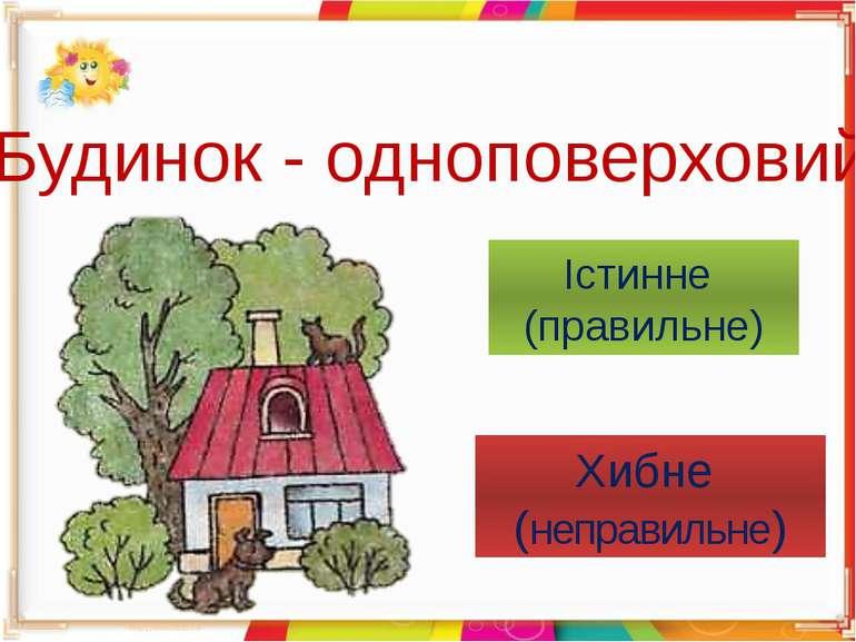 Будинок - одноповерховий Істинне (правильне) Хибне (неправильне)