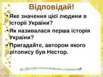 Відповідай! Яке значення цієї людини в історії України? Як називалася перша і...