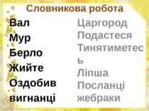 Словникова робота Вал Мур Берло Жийте Оздобив вигнанці Царгород Подастеся Тин...
