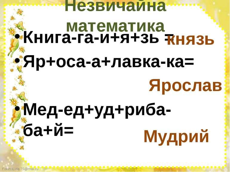Незвичайна математика Книга-га-и+я+зь = Яр+оса-а+лавка-ка= Мед-ед+уд+риба-ба+...