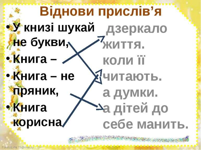 Віднови прислів'я У книзі шукай не букви, Книга – Книга – не пряник, Книга ко...