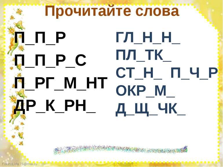 Прочитайте слова П_П_Р П_П_Р_С П_РГ_М_НТ ДР_К_РН_ ГЛ_Н_Н_ ПЛ_ТК_ СТ_Н_ П_Ч_Р ...