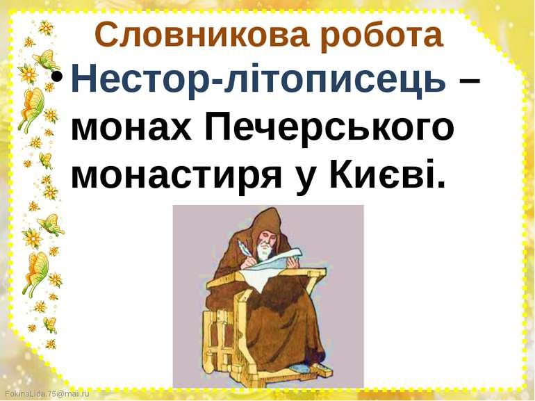 Словникова робота Нестор-літописець – монах Печерського монастиря у Києві. Fo...