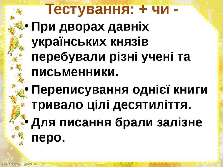 Тестування: + чи - При дворах давніх українських князів перебували різні учен...