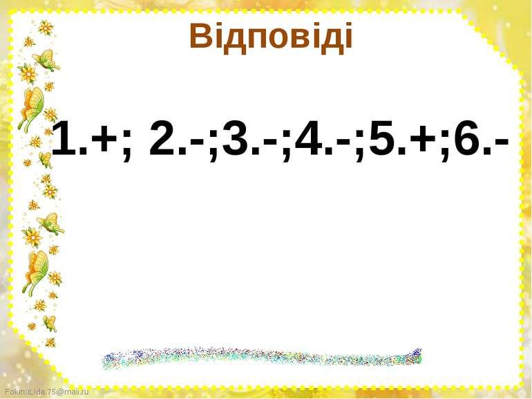 Відповіді 1.+; 2.-;3.-;4.-;5.+;6.- FokinaLida.75@mail.ru